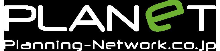 プランニングネットワーク